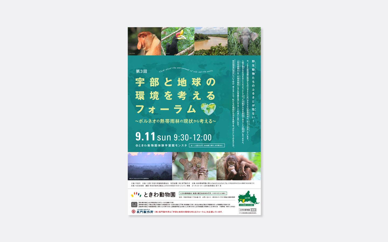環境フォーラムポスター