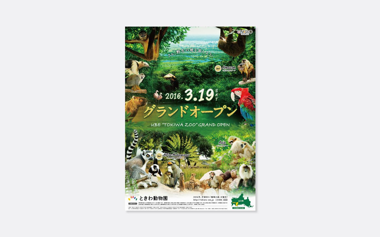 ときわ動物園様オープンポスター