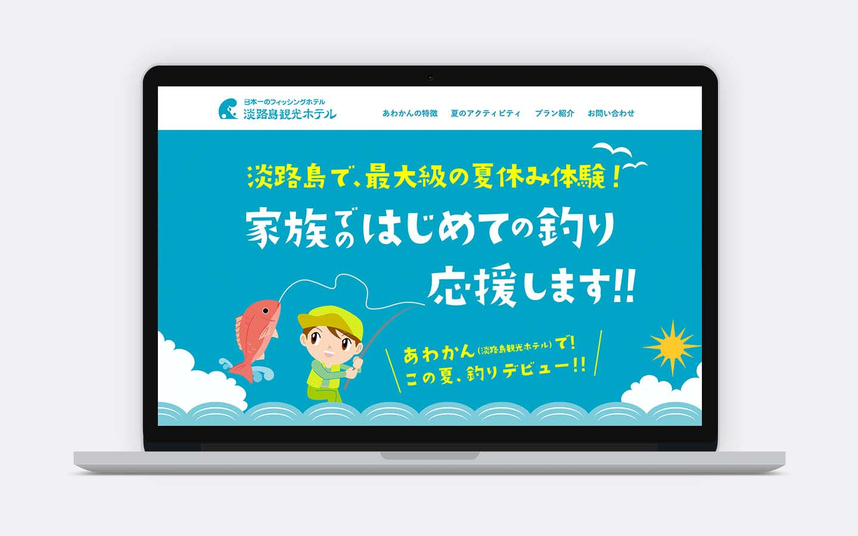 淡路島観光ホテル様ランディングページ