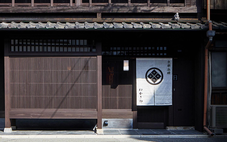 京都漆楼わかさや様ロゴ