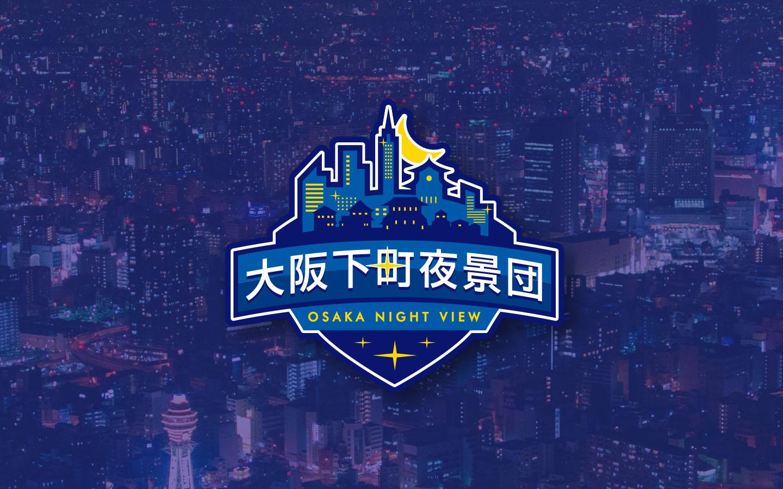 大阪下町夜景団様ロゴ